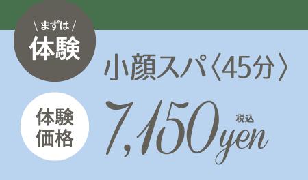 まずは体験!小顔スパ<45分>体験価格7,150円!