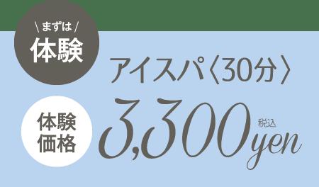 まずは体験!小顔スパ<45分>体験価格4,400円!